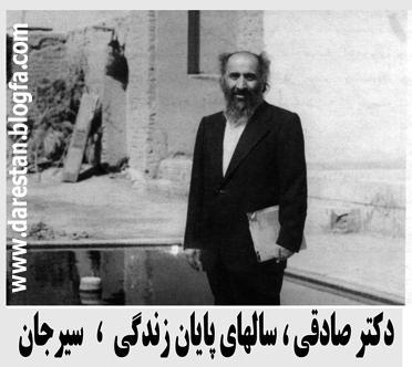 وبلاگ دارستان - دکتر صادقی