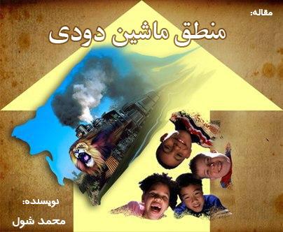 منطق ماشین دودی - محمد شول