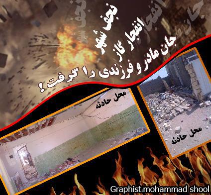 انفجار گاز در نجف شهر - وبلاگ دارستان